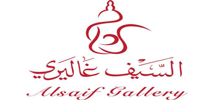 Alsaif Gallery